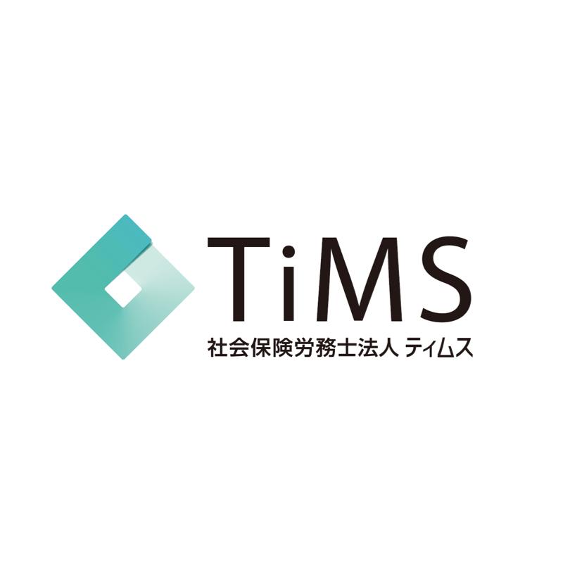 社会保険労務士法人ティムス